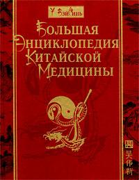 Большая энциклопедия китайской медицины