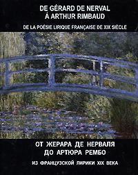 От Жерара де Нерваля до Артюра Рембо. Из французской лирики ХIХ века / De Gerard de Nerval a Arthur Rimbaud: De la poesie lirique francaise de XIX siecle (миниатюрное издание)
