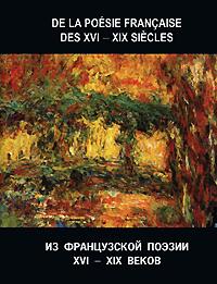 De la poesie franqaise des XV-XIX siecles / Из французской поэзии XVI-XIX веков (миниатюрное издание)