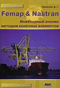 Femap & Nastran. Инженерный анализ методом конечных элементов (+ CD-ROM)