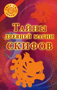 Тайны древней магии скифов ( 978-5-17-054501-8, 978-985-16-5748-9 )