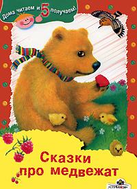 по: книжка малышка про медведя сказка толще