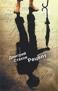 Рецепт. Дмитрий Стахов