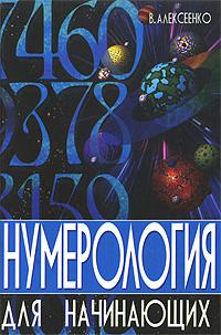 Нумерология для начинающих. В. Алексеенко, Э. Коган, А. Ялалов