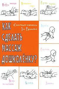 Как сделать массаж дошколенку? Сказочные комплексы Зои Русиновой12296407Как сделать массаж дошколенку? Как успокоить ребенка перед сном? Как установить психоэмоциональный контакт с малышом? В этой книге не только описаны приемы, но и приведены комплексы детского массажа рук, ног, грудной клетки, позвоночника, шеи и т. д. Вы все, наверное, помните Рельсы, рельсы, шпалы, шпалы... Едет поезд запоздалый..., но ведь хочется чего-то нового, интересного. Автор предлагает сказочный массаж про ежика и цифру ноль, про волшебную карету и часы. Массаж - это не механическая лечебная процедура, а взаимодействие, диалог с пациентом. Вот почему самый лучший массажист для здорового ребенка - это его мама. Конечно, у вас нет знаний и навыков профессионала, но ведь любое знание приобретаемо. Любви, с которой вы прикасаетесь к своему малышу, нет даже у самого лучшего массажиста. А освоить все необходимые массажные комплексы вам поможет эта книга. Приведенные в книге иллюстрации и доступность изложения позволят родителям всему научиться самостоятельно...