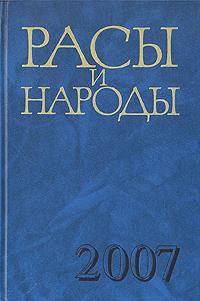 Расы и народы. 2007