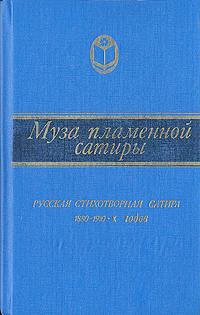 ���� ��������� ������. ������� ������������ ������ 1880 - 1910-� �����