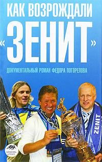 """Федор Погорелов. Как возрождали """"Зенит"""""""