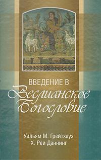 Введение в Веслианское Богословие. Уильям М. Грейтхауз, Х. Рей Даннинг