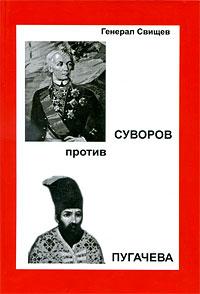 Суворов против Пугачева