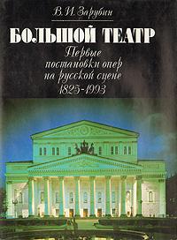 Большой театр. Первые постановки опер на русской сцене 1825-1993