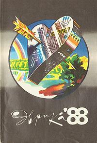 Эврика. Ежегодник. 1988