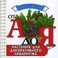 Растения для декоративного аквариума (миниатюрное издание) ( 978-5-98435-917-7 )