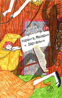 Лоранга, Мазарин и Дартаньян12296407Лоранга слушает только эстрадную музыку, от остальной у него болит живот. Его сын Мазарин ест булочки, читает комиксы и слоняется без дела. По соседству, чтобы на него не попадали микробы, живет дедушка Дартаньян. Они покупают тиграм по тысяче сосисок, болеют лайрингитом, кормят прапрадедушку семечками, сталкиваются со щуками в собственном гараже, играют в хоккей за Россию и Канаду швабрами и незрелым помидором - и вообще ведут себя самым неподобающим образом. Но несмотря на это Лоранга и его семейство любимы и популярны в Швеции уже почти 40 лет. Став героями мультфильма, аудиокниг, театральных постановок, они к тому же спели в Королевской опере в Стокгольме! А теперь эта троица заговорила по-русски и не прочь с тобой познакомиться... Книга для среднего и старшего школьного возраста.