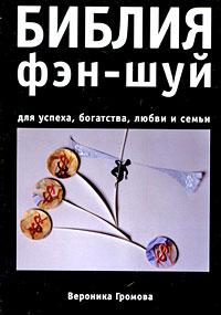 Библия фэн-шуй. Вероника Громова