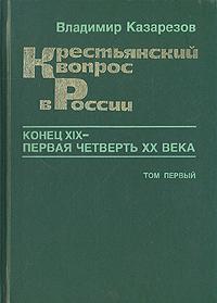 Крестьянский вопрос в России. Конец XIX - первая четверть XX века. Том первый