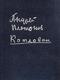 Котлован. Текст, материалы творческой истории. Андрей Платонов