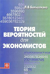 Теория вероятностей для экономистов ( 978-5-279-03356-0 )