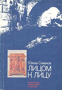 Книга Лицом к лицу