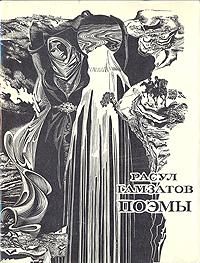 Расул Гамзатов. Поэмы