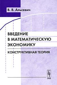 Введение в математическую экономику. Конструктивная теория12296407Учебное пособие написано на основе курса лекций по математической экономике, читаемого для студентов факультетов прикладной математики и информатики и экономического факультета Белгосуниверситета. Основное внимание уделяется конструктивным методам исследования линейных моделей теории потребления и производства. Курс состоит из четырех основных глав: теория потребления, теория производства (фирмы), общее экономическое равновесие, динамические модели экономики. Привлекаемый математический аппарат - в основном, линейная алгебра, линейное и выпуклое программирование, векторная оптимизация. В приложении приводятся основные понятия и утверждения из тех разделов математики, которые необходимо знать для понимания основного курса. Учебное пособие предназначено для студентов экономико-математических специальностей университетов. Может быть использовано специалистами, интересующимися экономико-математическими моделями.