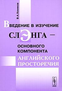 Введение в изучение слэнга - основного компонента английского просторечия ( 978-5-397-00274-5 )
