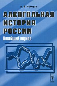 Алкогольная история России. Новейший период. А. В. Немцов