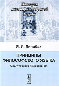 Принципы философского языка. Опыт точного языкознания ( 978-5-397-00338-4 )