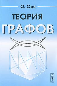 Теория графов ( 978-5-397-00044-4 )