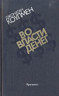 Книга Во власти денег