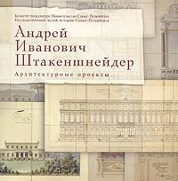 Андрей Иванович Штакеншнейдер. Архитектурные проекты