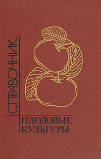 Плодовые культуры. Справочник