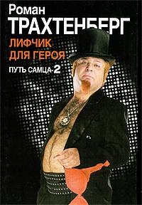 Книга Лифчик для героя. Путь самца - 2