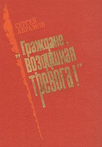 `Граждане, воздушная тревога!`. Сергей Абрамов