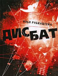 Дисбат. Илья Рубинштейн