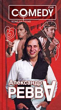 "Александр ""А"" Ревва"