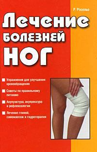 Лечение болезней ног