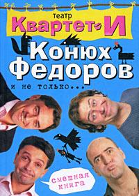 """Смешная книга. Конюх Федоров и не только.... Театр """"Квартет И"""""""