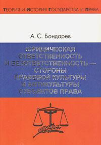 Юридическая ответственность и безответственность - стороны правовой культуры и антикультуры субъектов права