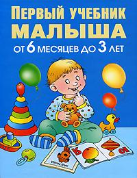 Книга Первый учебник малыша. От 6 месяцев до 3 лет