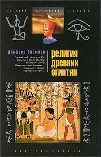 Религия древних египтян. Альфред Видеман