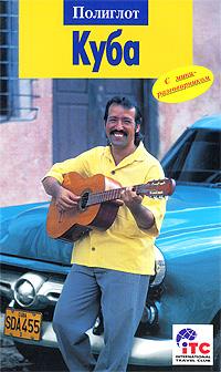 работы кубинские книги на русском языке топ для бас гитары