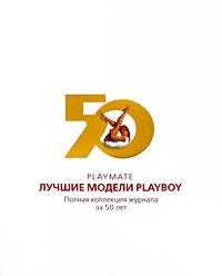 Playmate. Лучшие модели Playboy. Полная коллекция журнала за 50 лет
