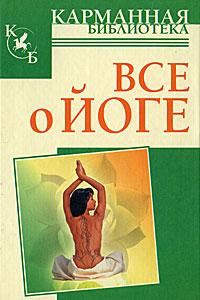 Все о йоге ( 978-985-16-4021-4 )