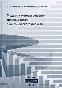 Е. Л. Шуремов, А. Ю. Заложнев, Д. В. Чистов - Модели и методы решения типовых задач экономического анализа