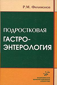 Подростковая гастроэнтерология ( 5-89481-620-3 )