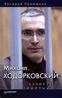 Михаил Ходорковский. Узник тишины 2