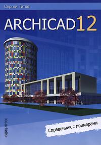 Как выглядит ARCHICAD 12. Справочник с примерами