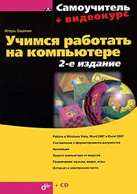 Учимся работать на компьютере (+ CD-ROM)