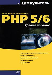 Самоучитель PHP 5/6